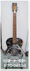 リゾネーターギター(ドブロ・DM33H)